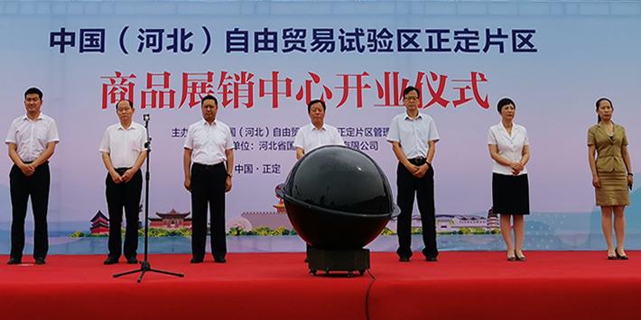 中国(河北)自由贸易试验区正定片区商品展销中心开业